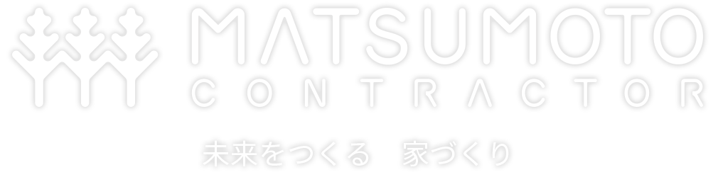 MATSUMOTO CONTRACTOR 未来をつくる 家づくり
